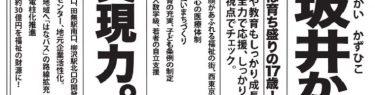 説明責任は?立憲民主・末松義則衆院議員、韓国徴用工批判で公認辞退した候補をこっそり推薦していた!