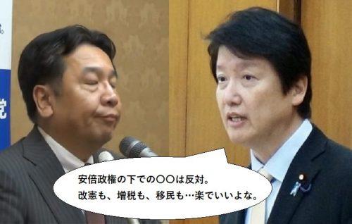 足立康史議員「安倍政権の下での〇〇は反対。楽でいいよな」増税方針を決めた野田元首相が立憲会派に合流
