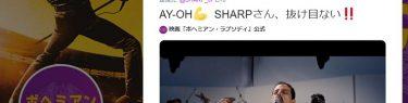 SHARP公式アカウントが発見「クイーンのブライアン・メイ御大の家のテレビがシャープっぽい。」
