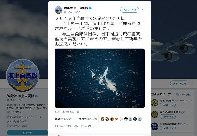 海上自衛隊ツイッター「日本周辺海域の警戒監視を実施していますので、安心して新年をお迎えください。」