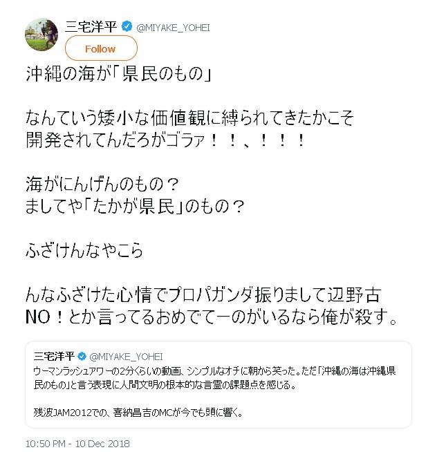 【沖縄】三宅洋平が暴言「プロパガンダで辺野古NO!とか言ってるおめでてーのがのがいるなら俺が●す」