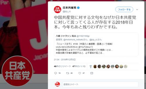 日本共産党公式ツイッター「中国共産党に対する文句をなぜか日本共産党に対して言ってくる人が存在する」