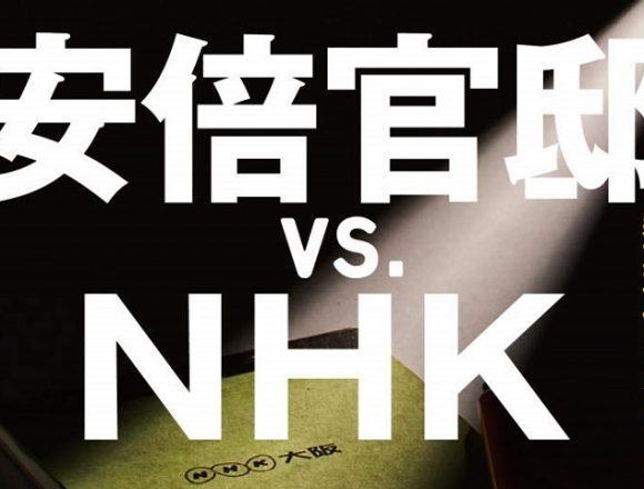 NHKが反論「虚偽の記述が随所に見られる」NHK元記者「森友報道で上層部が介入」と証言し書籍化