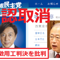 【立憲民主党】韓国徴用工判決に反発した候補の公認を取り消し 嫌韓ヘイトとの批判を受け本人が辞退か?