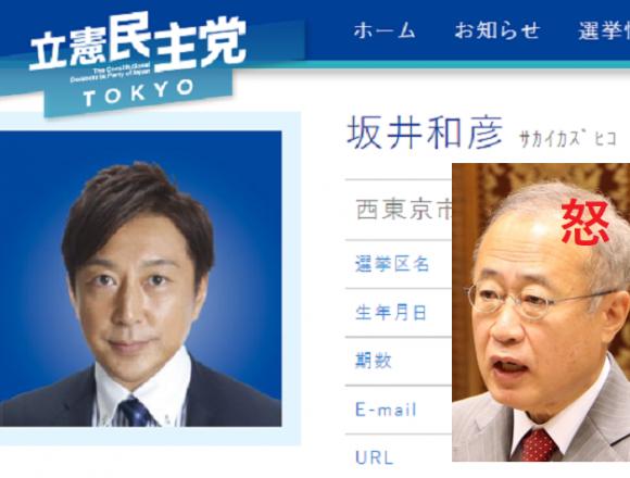 立憲民主議員「韓国に怒ってる!韓国製品買わないK-pop聞かない」有田芳生「しかるべき部署に連絡」