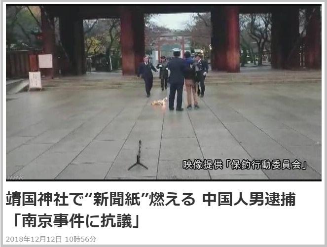 NHKがこっそり「靖国で段ボール燃える」にタイトル変更し写真も差し替え、発生当初「新聞紙」と伝える