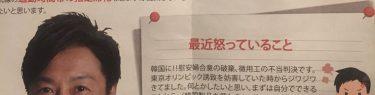有田芳生議員に突きつけられた民意!韓国製品不買を批判され立憲民主党公認を取り下げた坂井和彦氏が当選