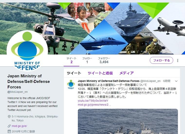 防衛省がヤル気満々!英語版ツイッターアカウントを開設→韓国側の嘘を全力で世界に拡散する作戦実行中