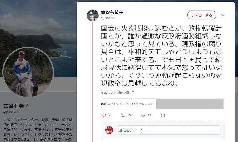 暴力革命?古谷有希子「国会に火炎瓶投げ込むとか政権転覆計画とか誰か過激な反政府運動組織しないかな」