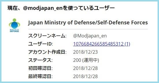 防衛省がヤル気満々!英語版ツイッターアカウントを開設→韓国側の嘘を全力で世界に拡散する所存