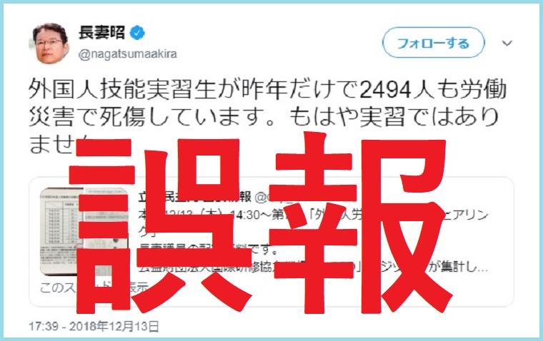 立憲・長妻昭議員が謝罪 技能実習生の死傷者数めぐる誤認ツイート、足立康史議員「煽るのでなく冷静に」