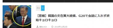 【検証】netgeekの「韓国の文在寅大統領はコミュニケーション能力が相当低い」は単純なトリック