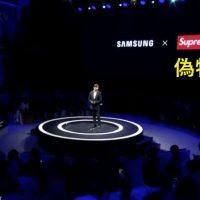 サムスンが「Supreme」とコラボを発表→偽ブランドでした!米国本家からのツッコミで発覚も無視