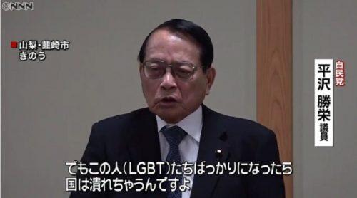 自民党・平沢勝栄議員「LGBTばかりになったら国がつぶれる」←妄想が前提で議論の余地もない暴言