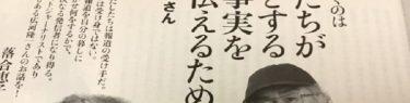 セクハラ問題の広川隆一が通販生活に登場「権力者が隠そうとする加害の事実を世界に伝える」←おまいう