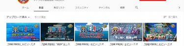 【朗報】アニメ『ONE PIECE』エピソードオブシリーズ9作品を無料配信中!放送20周年記念企画