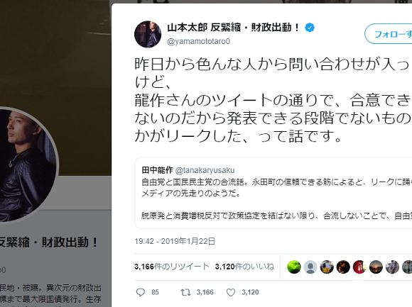 山本太郎「発表できる段階でないものを誰かがリークした」自由党と国民民主党の合流合意は誤報だった