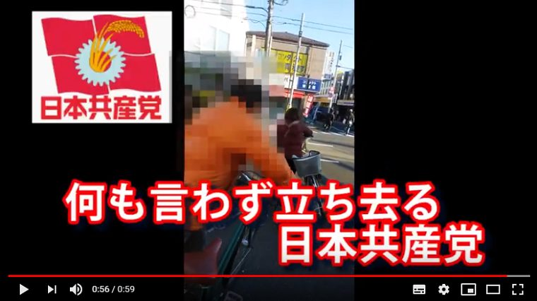 公開!共産党活動員からの暴行動画?被害の区議「日本共産党の公選法違反を指摘したら暴行を受けた!」