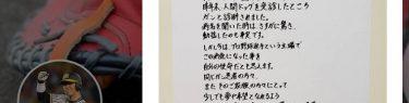 阪神・原口が大腸がんを公表「僕には大切な家族や応援してくださるファンの方々、共に戦う仲間がいます」