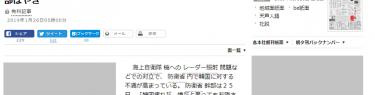 朝日新聞「韓国疲れだ。日本を米西海岸沖に移したい」←防衛省幹部の証言とは思えない、嘘くさい