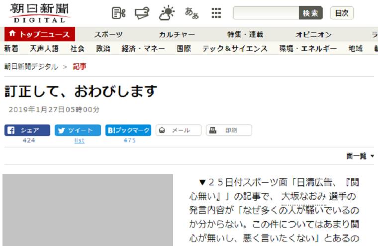 朝日新聞が大阪なおみ選手の発言誤訳「(日清広告)なぜ騒いでいるのか分からない」実際は「理解できる」