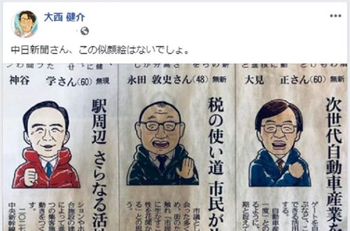 国民・大西健介議員が中日新聞に苦言「この似顔絵はない、似てない」市長選候補の紹介に公選法の問題は?
