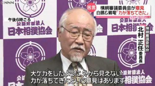 横綱休場に横審・北村委員長「大ケガをしたように外から見えない」高須院長は中継で「関節の故障は無理」