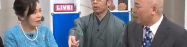 赤旗が虎8を「ヘイトをもっぱらとしている」→上念司・百田尚樹「明らかに名誉棄損、赤旗を訴えますよ」