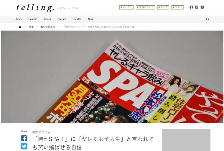【炎上】朝日新聞運営メディア、ヤレる女子大生ランキングに「記事を読んで、ゲラゲラ笑ってしまった」