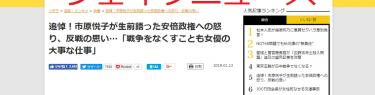 【検証】リテラのイタコ芸「市原悦子が生前語った安倍政権への怒り」←実際は「安倍政権」と言っていない