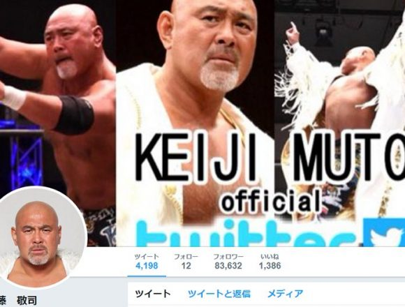 プロレスラー武藤敬司、ツイッターの使い方が分からずiPadに「ツイッター」と話しかけてみた結果