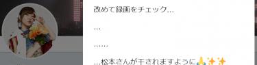 指原莉乃「松本さんが干されますように」松本人志「指原様~」本人不在のワイドナショー問題に終止符か?