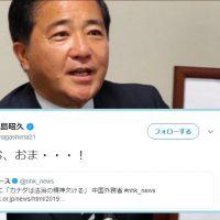 長島昭久議員「お、お、おま・・・!」→カナダ人死刑判決を批判された中国「カナダは法治の精神欠ける」