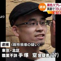 【速報】反差別団体「男組」の手塚空・元メンバーを逮捕、黒色スプレーで落書きをした器物損壊容疑