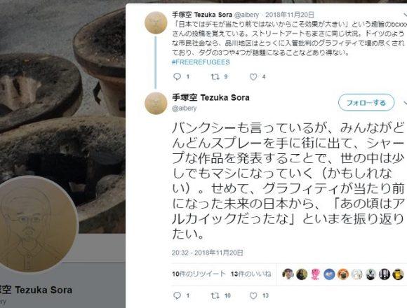 【続報】落書きで逮捕された男組元メンバー・手塚空、バンクシーを引用しTW「どんどんスプレーを手に」