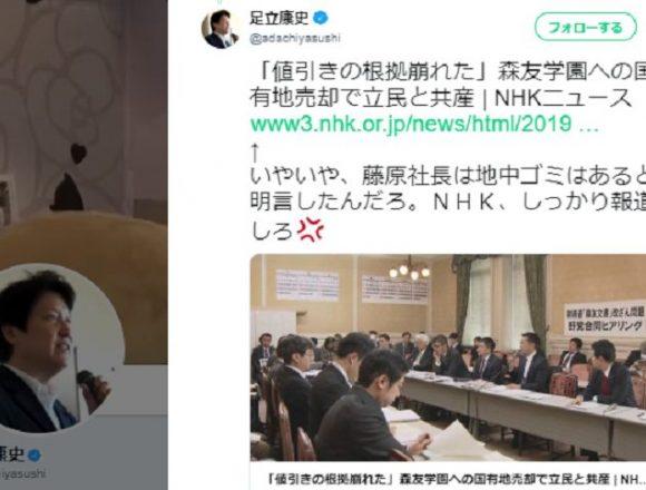 維新・足立康史議員がNHK森友報道に苦言「社長は地中ゴミはあると明言した。NHKしっかり報道しろ」