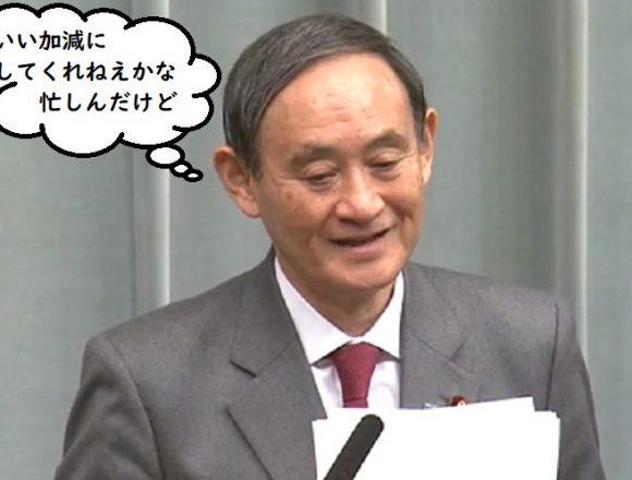 また東京新聞・望月記者が嘘「ハンストの元山さんの質問で長官は笑ってた」←笑われたのは望月記者でした