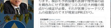 朝日新聞特別報道部次長がインフルワクチンの効果否定する投稿←系列サイト「少なくとも1回は受けて」