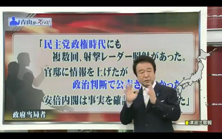 netgeekの「民主党がレーダー照射をもみ消した」は時系列を隠している、ミスリード誘う印象操作