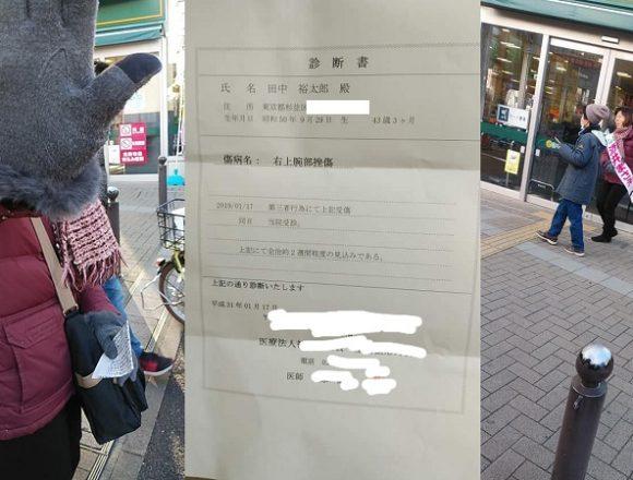 【日本共産党】公選法違反指摘され活動員が暴行・脅迫か?被害の杉並区議は全治2週間、刑事告訴を検討中