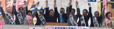 共産党の説明テンプレ暴露「選挙活動ではなく赤旗の販売宣伝活動」公選法違反指摘に言い逃れ指導部が支持