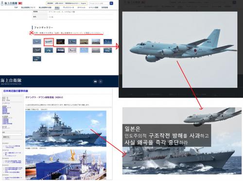 【レーダー照射】韓国国防部の反論動画、NHKの捏造を参考か?サムネのクソコラは自衛隊HPの画像盗用
