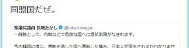 長尾たかし議員「韓国、常軌を逸した国」→町山智浩「同盟国だぜ」→ツイート削除して無かったことに