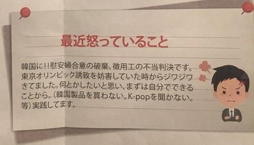 立憲民主のダブスタ「韓国製品買わない」で公認辞退した市議が立憲会派入り!選挙向けの偽装無所属だった