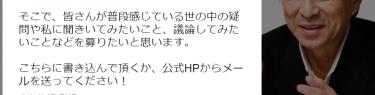 鳥越俊太郎「私に聞きたいことある?」で無事炎上→「バージンだと病気だと思われるって本当ですか?」等
