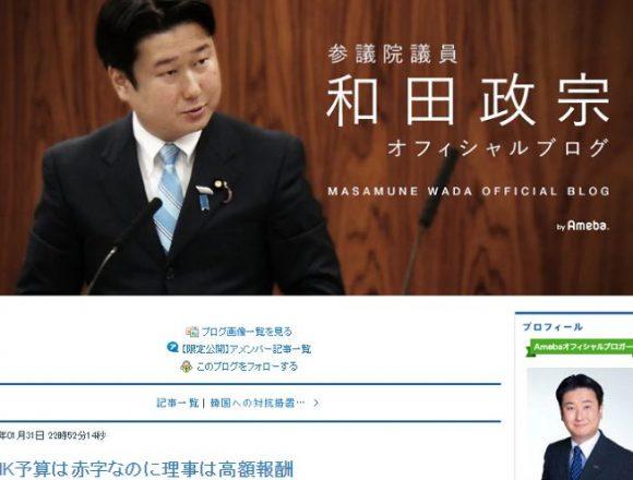 和田政宗議員「NHK理事の収入は2年で1億円近い」赤字でも理事定員は最大、任期満了後の再任も可能