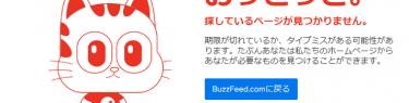 BuzzFeedが削除逃亡!写真加工、事実無根と指摘された「コンビニから成人誌が消える」が消えた