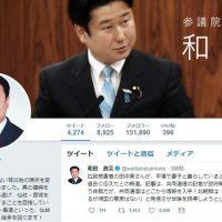和田政宗議員「帰国の意思ないと発信させ世論誘導」拉致被害者情報のリーク元に警戒