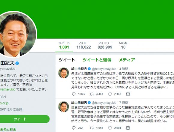 鳩山トンデモ元総理「地震は苫小牧での炭酸ガスの地中貯留実験CCSによる人災」←各界からツッコミ殺到