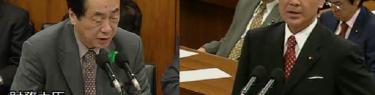 【動画】天皇陛下在位20年記念式典で居眠り疑惑の菅直人ら民主議員を故・木村太郎議員が国会で詰める!